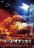 マーズ・オデッセイ[DVD]