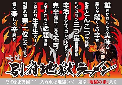 【激辛】元祖別府地獄ラーメン(3食入)