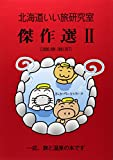 北海道いい旅研究室傑作選 2(2000.JUNー2001―一応、旅と温泉の本です
