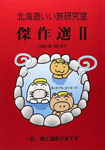 北海道いい旅研究室傑作選 2(2000.JUNー2001―一応、旅と温泉の本ですの詳細を見る