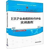 ERP企业模拟经营沙盘实训教程