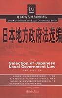地方政府与地方治理译丛—日本地方政府法选编