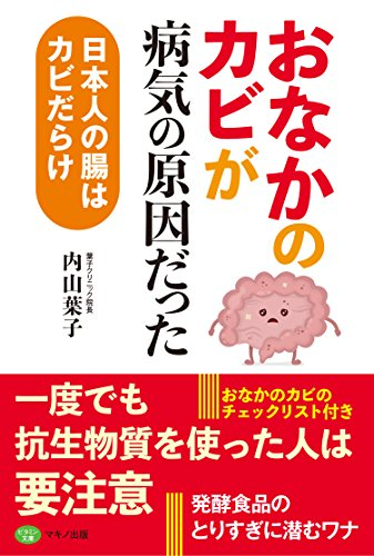 「おなかのカビ」が病気の原因だった (日本人の腸はカビだらけ) - 内山 葉子