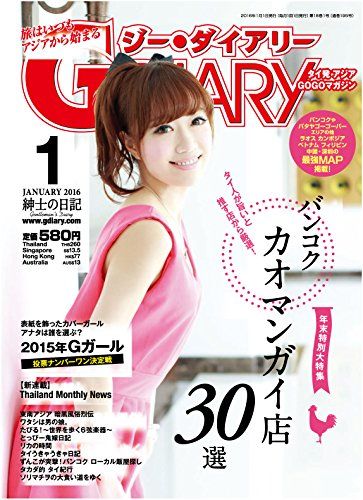 G-DIARY 2016年 1月号: タイ発アジアGOGOマガジン