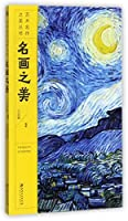 Beauty of Famous Paintings (Chinese Edition)