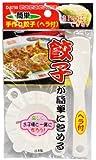 JapanBargain 1815, Japanese Gyoza Press Mold Dumpling Press Maker BPA Free Made in Japan