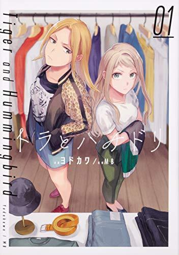 トラとハチドリ(1) (単行本コミックス)