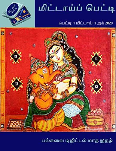 Mittai Petti - October 2020 (Tamil Edition)