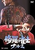修羅の雀士ナルミ[DVD]