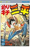 釣りキチ三平(53) (週刊少年マガジンコミックス)