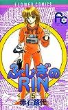 ふ★し★ぎのRIN(5) (フラワーコミックス)