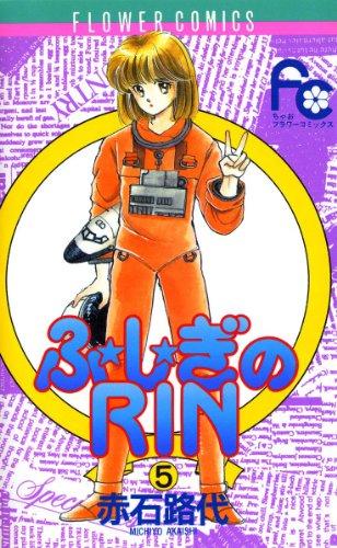 ふ★し★ぎのRIN(5) (フラワーコミックス) - 赤石路代
