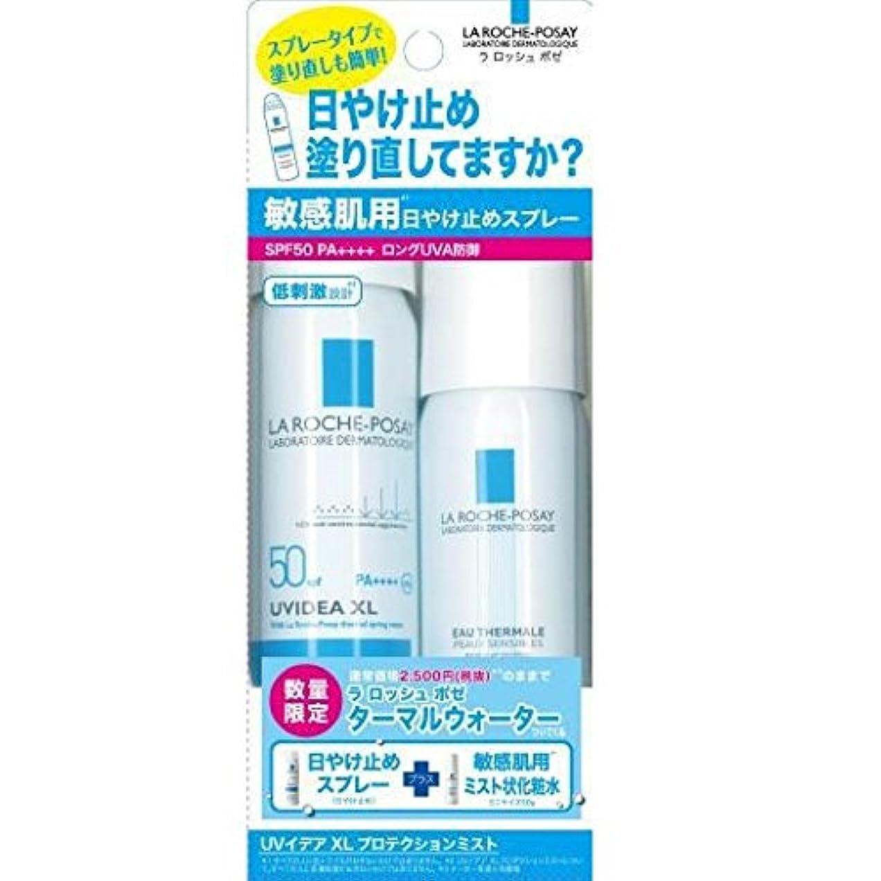シャイニングステープル研磨剤【数量限定】ラロッシュポゼ UVイデア XL プロテクションミスト キット