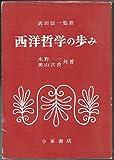 西洋哲学の歩み (1962年)