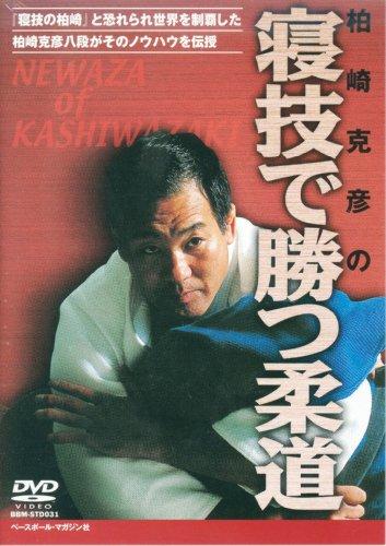 DVD>柏崎克彦の寝技で勝つ柔道