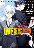 インフェルノ 分冊版(22) bond and blood 2、bond and blood 3 (ARIAコミックス)