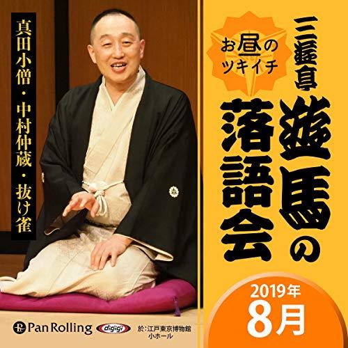 『三遊亭遊馬のお昼のツキイチ落語会(2019年8月)』のカバーアート