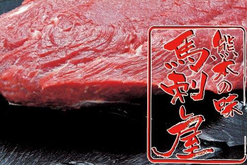 馬刺し 熊本 200g 贈答用 自社牧場 もも 馬もも もも刺し 刺し身 バランス 九州食肉産業
