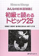 Minna No Nihongo 1 - Cahier de Lecture de 3A Corporation