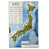 【期間限定30%OFF】立体日本地図カレンダー2021年版(額なし)
