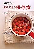 初めて作る 保存食 (レタスクラブの本)