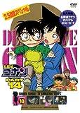 名探偵コナンDVD PART14 vol.10[DVD]
