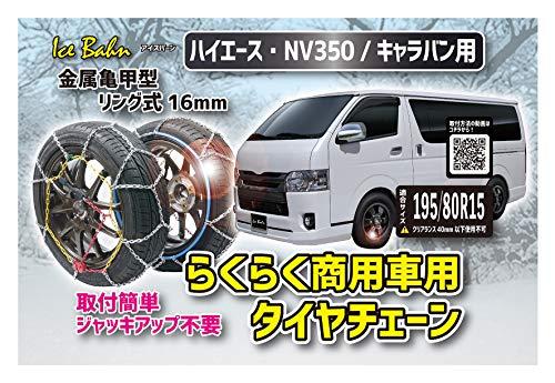 ニューレイトン アイスバーン らくらく商用車用タイヤチェーン ハイエース・NV350キャラバン用 金属亀甲型 リング式16mm IB-125N 【適合:195/80R15】 取付簡単 ジャッキアップ不要 NEWRAYTON IB-125N