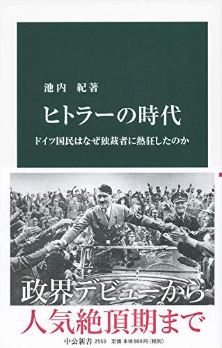 ヒトラーの時代-ドイツ国民はなぜ独裁者に熱狂したのか (中公新書)の詳細を見る