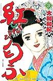紅匂ふ(3) (BE・LOVEコミックス)