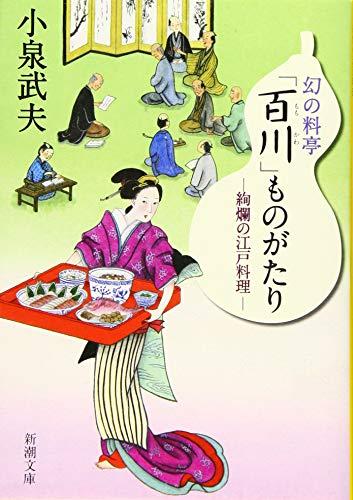 幻の料亭「百川」ものがたり :絢爛の江戸料理 (新潮文庫)