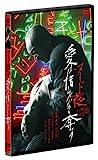 ヌードの夜/愛は惜しみなく奪う[DVD]
