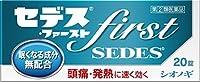 【指定第2類医薬品】セデス・ファースト 20錠 ×3