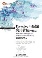 Photoshop平面设计实用教程(项目式)