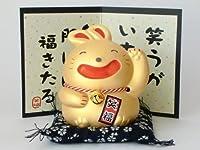陶器の置物 笑う門に福きたる 笑福うさぎ 金色 n2