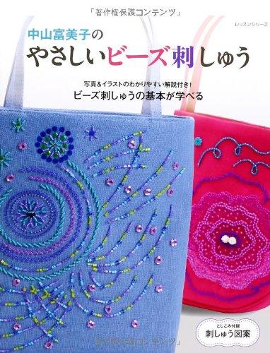 中山富美子のやさしいビーズ刺しゅう (レッスンシリーズ)の詳細を見る