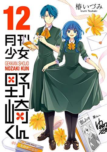 月刊少女野崎くん(12) (ガンガンコミックスONLINE)