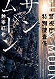 警視庁特別捜査係 サン&ムーン (小学館文庫)
