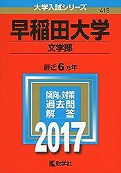 早稲田大学(文学部) (2017年版)・赤本・過去問
