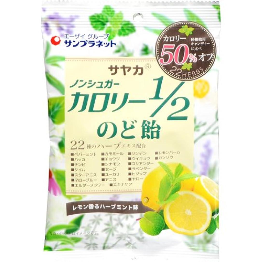 慣れる商標蛇行サンプラネット サヤカ ノンシュガー カロリー1/2 のど飴 55g