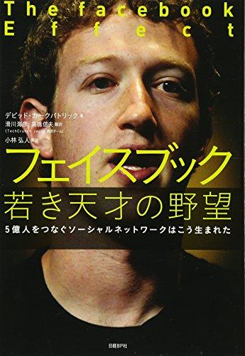 ジェフ・ベゾス 果てなき野望』-編集者の自腹ワンコイン広告 - HONZ
