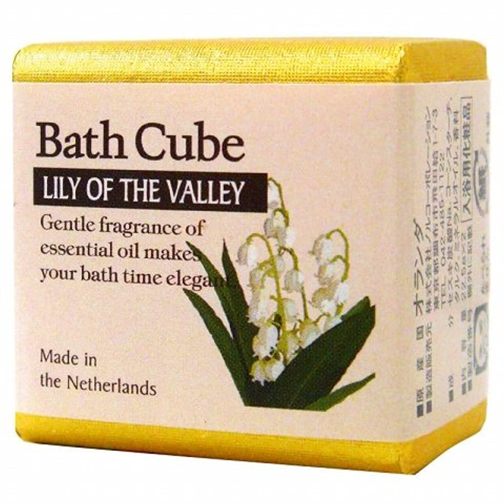 反対した開始回路フレグランスバスキューブ「リリィ オブ ザ バレー」12個セット 可憐で清楚なすずらんの香り