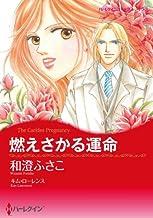 表紙: 燃えさかる運命 (ハーレクインコミックス) | 和澄 ふさこ