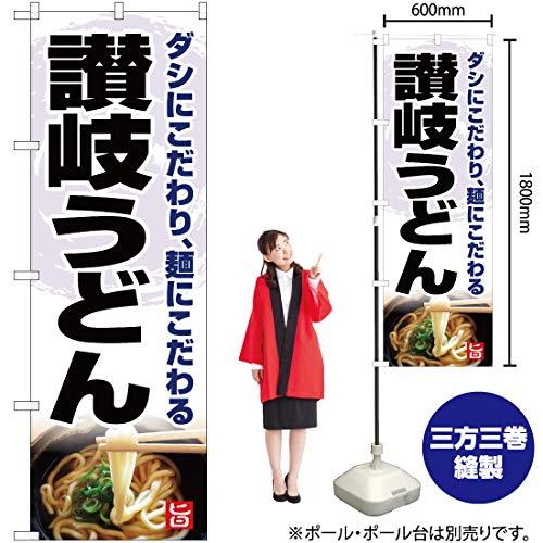 のぼり旗 讃岐うどん YN-5113(三巻縫製 補強済み)