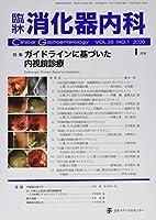 臨床消化器内科 2020年 01 月号 [雑誌]