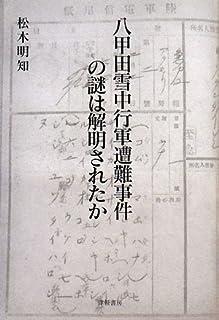 八甲田雪中行軍遭難事件の謎は解明されたか改訂版