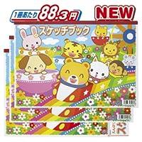 スケッチブックゆうえんちB4 3冊パック 190-170