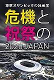 東京オリンピックの社会学: 危機と祝祭の2020JAPAN