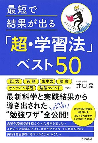 最短で結果が出る「超・学習法」ベスト50 (きずな出版)
