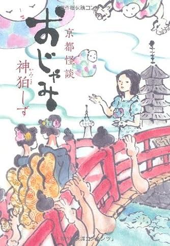 京都怪談 おじゃみ (幽BOOKS)