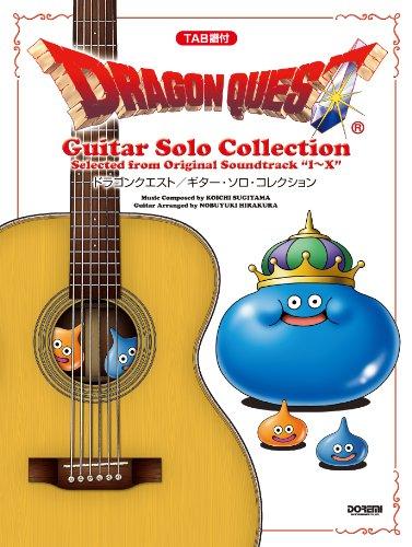ドレミ楽譜出版社『ドラゴンクエスト/ギター・ソロ・コレクション』